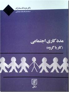 کتاب مددکاری اجتماعی - کار با گروه - حاوی دستورالعمل ها و نکات مفید - خرید کتاب از: www.ashja.com - کتابسرای اشجع