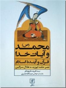 کتاب محمد و آیات خدا  قرآن و آینده اسلام - بررسی و شناخت اسلام - خرید کتاب از: www.ashja.com - کتابسرای اشجع