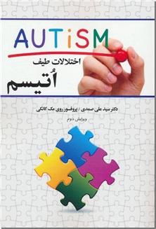 کتاب اختلالات طیف اتیسم - اختلالات اوتیسم - خرید کتاب از: www.ashja.com - کتابسرای اشجع