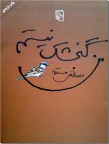 کتاب من گنجشک نیستم - داستانی از مصطفی مستور - خرید کتاب از: www.ashja.com - کتابسرای اشجع