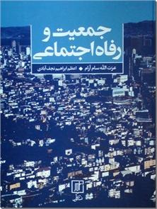 کتاب جمعیت و رفاه اجتماعی - جنبه های زیست محیطی جمعیت - خرید کتاب از: www.ashja.com - کتابسرای اشجع