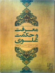 کتاب معرفت و حکمت علوی - فلسفه اسلامی - خرید کتاب از: www.ashja.com - کتابسرای اشجع