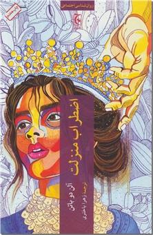 کتاب اضطراب منزلت - روانشناسی - خرید کتاب از: www.ashja.com - کتابسرای اشجع