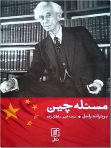 کتاب مسئله چین - راسل - پیش گویی راسل درباره چین - خرید کتاب از: www.ashja.com - کتابسرای اشجع