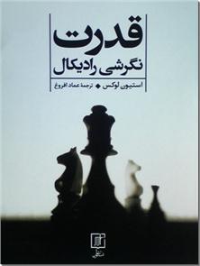 کتاب قدرت نگرشی رادیکال - قدرت و شیوه اعمال آن - خرید کتاب از: www.ashja.com - کتابسرای اشجع