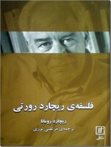 کتاب فلسفه ریچارد رورتی - سیری در آثار و اندیشه های فلسفی ریچارد رورتی - خرید کتاب از: www.ashja.com - کتابسرای اشجع