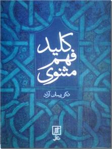 کتاب کلید فهم مثنوی - مولوی را چگونه ببینیم - خرید کتاب از: www.ashja.com - کتابسرای اشجع