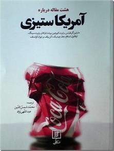 کتاب هشت مقاله درباره آمریکاستیزی - مقاله ها و خطابه هایی درباره ستیز با آمریکا - خرید کتاب از: www.ashja.com - کتابسرای اشجع