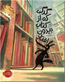 کتاب گرگی که از کتاب بیرون افتاد - ادبیات داستانی کودکانه - خرید کتاب از: www.ashja.com - کتابسرای اشجع