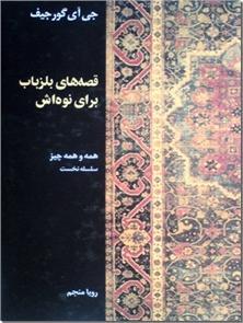 کتاب قصه های بلزباب برای نوه اش - نقد عینی و بی طرفانه زندگی مردم - خرید کتاب از: www.ashja.com - کتابسرای اشجع