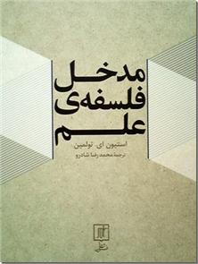 کتاب مدخل فلسفه علم - مباحث مهم و بنیادی در فسلفه علم - خرید کتاب از: www.ashja.com - کتابسرای اشجع