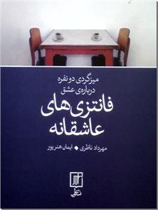 کتاب فانتزی های عاشقانه - میزگردی دو نفره درباره عشق - خرید کتاب از: www.ashja.com - کتابسرای اشجع