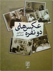 کتاب عکس های دو نفره - گزارش هایی از پنجاه سال حضور مستمر در مطبوعات - خرید کتاب از: www.ashja.com - کتابسرای اشجع