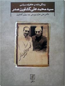 کتاب زندگینامه و خاطرات سیاسی سید محمد علی کشاورز - خاطرات سیاستمدار ایرانی از کودتای 28 مرداد و دوران مصدق - خرید کتاب از: www.ashja.com - کتابسرای اشجع