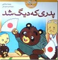 کتاب پدری که دیگ شد - قصه های ماندنی - خرید کتاب از: www.ashja.com - کتابسرای اشجع