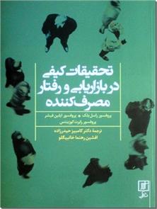 کتاب تحقیقات کیفی در بازاریابی و رفتار مصرف کننده - روش های تحقیق کیفی در بازاریابی - خرید کتاب از: www.ashja.com - کتابسرای اشجع
