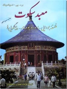 کتاب معبد سکوت - زندگی استادان - فلسفه بودایی - بودا و بودیسم - پیشگویی ها - خرید کتاب از: www.ashja.com - کتابسرای اشجع