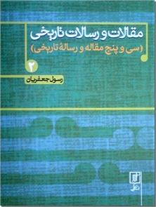 کتاب مقالات و رسالات تاریخی 2 - سی و پنج مقاله و رساله تاریخی - خرید کتاب از: www.ashja.com - کتابسرای اشجع