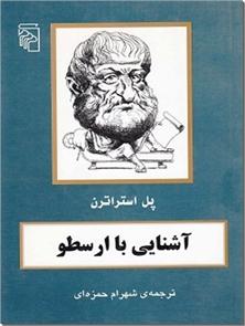 کتاب آشنایی با ارسطو - سرگذشت فیلسوفان یونان - خرید کتاب از: www.ashja.com - کتابسرای اشجع