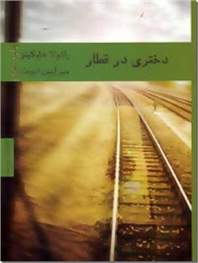 کتاب دختری در قطار - داستان های آمریکایی - خرید کتاب از: www.ashja.com - کتابسرای اشجع