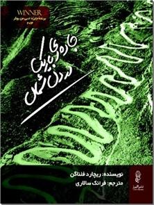 کتاب جاده ای باریک در دل شمال - رمان - برنده جایزه ادبی من بوکر 2014 - خرید کتاب از: www.ashja.com - کتابسرای اشجع