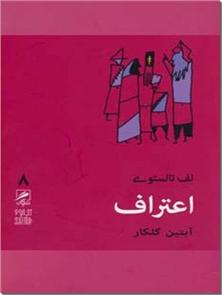 کتاب اعتراف - تجربه و هنر زندگی 8 - خرید کتاب از: www.ashja.com - کتابسرای اشجع