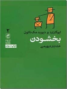 کتاب بخشودن -  - خرید کتاب از: www.ashja.com - کتابسرای اشجع