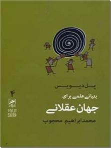 کتاب بنیانی علمی برای جهان عقلانی - تجربه و هنر زندگی 4 - خرید کتاب از: www.ashja.com - کتابسرای اشجع