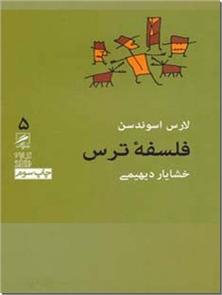 کتاب فلسفه ترس - تجربه و هنر زندگی 5 - خرید کتاب از: www.ashja.com - کتابسرای اشجع