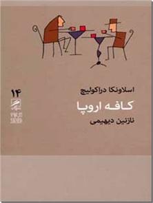 کتاب کافه اروپا - تجربه و هنر زندگی 14 - خرید کتاب از: www.ashja.com - کتابسرای اشجع