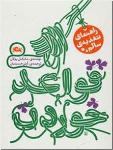 کتاب قواعد خوردن - راهنمای تغذیه سالم - خرید کتاب از: www.ashja.com - کتابسرای اشجع