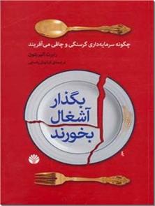 کتاب بگذار آشغال بخورند - چگونه سرمایه داری گرسنگی و چاقی می آفریند - خرید کتاب از: www.ashja.com - کتابسرای اشجع