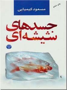 کتاب جسدهای شیشه ای - دو جلد در یک کتاب - خرید کتاب از: www.ashja.com - کتابسرای اشجع