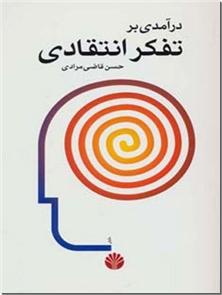 کتاب درآمدی بر تفکر انتقادی -  - خرید کتاب از: www.ashja.com - کتابسرای اشجع