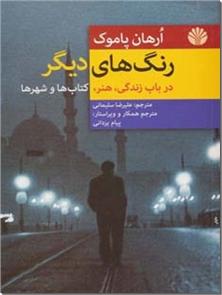 کتاب رنگ های دیگر - در باب زندگی، هنر، کتاب ها و شهرها - خرید کتاب از: www.ashja.com - کتابسرای اشجع