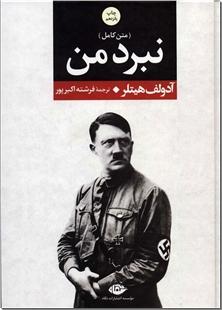 کتاب نبرد من - متن کامل - خاطرات هیتلر در زندان - خرید کتاب از: www.ashja.com - کتابسرای اشجع