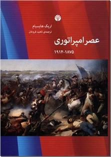 کتاب عصر امپراتوری - سالهای 1875 تا 1914 - خرید کتاب از: www.ashja.com - کتابسرای اشجع
