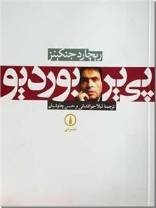 کتاب پی یر بوردیو - نقد تفکر بودیو از جنکینز - خرید کتاب از: www.ashja.com - کتابسرای اشجع
