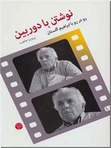 کتاب نوشتن با دوربین - رو در رو با ابراهیم گلستان - خرید کتاب از: www.ashja.com - کتابسرای اشجع