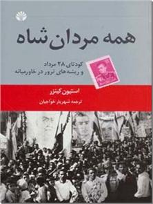 کتاب همه مردان شاه - کودتای 28 مرداد و ریشه های ترور در خاور میانه - خرید کتاب از: www.ashja.com - کتابسرای اشجع