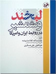 کتاب لبخند و شمشیر در روابط ایران و امریکا - روابط میان دو قدرت منطقه ای و جهانی - خرید کتاب از: www.ashja.com - کتابسرای اشجع