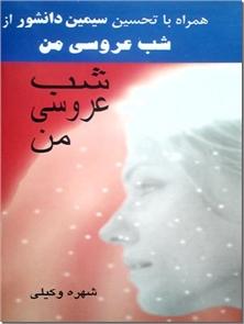 کتاب شب عروسی من - رمان - تحسین شده از طرف سیمین دانشور - خرید کتاب از: www.ashja.com - کتابسرای اشجع