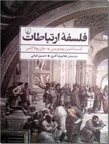 کتاب فلسفه ارتباطات - جستارهایی در فلسفه یونانی - خرید کتاب از: www.ashja.com - کتابسرای اشجع