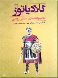 کتاب گلادیاتور - کتاب راهنمای مبارز رومی - خرید کتاب از: www.ashja.com - کتابسرای اشجع