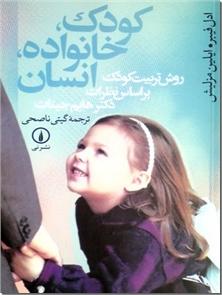 کتاب کودک خانواده انسان - روش تربیت کودک بر اساس نظرات دکتر هایم جینات - خرید کتاب از: www.ashja.com - کتابسرای اشجع