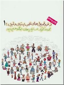 کتاب از قر و قمبیل های قلمی بی قال و قیل 1 - مجموعه کمیک استریپ - مصور - خرید کتاب از: www.ashja.com - کتابسرای اشجع