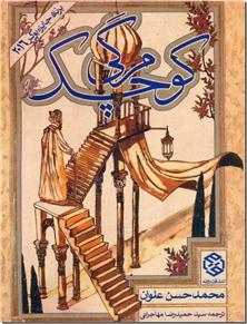 کتاب مرگی کوچک - رمانی بر اساس زندگی ابن عربی - خرید کتاب از: www.ashja.com - کتابسرای اشجع