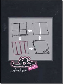 کتاب خوف - مجموعه داستان های فارسی - خرید کتاب از: www.ashja.com - کتابسرای اشجع