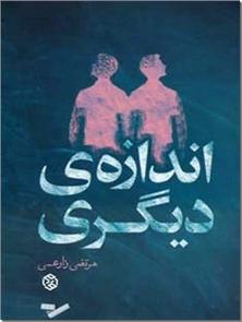 کتاب اندازه دیگری - داستان کوتاه - خرید کتاب از: www.ashja.com - کتابسرای اشجع