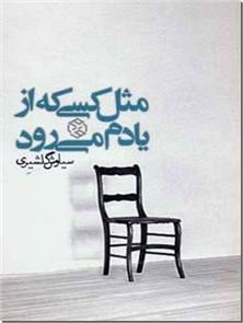 کتاب مثل کسی که از یادم می رود - داستان ایرانی - خرید کتاب از: www.ashja.com - کتابسرای اشجع